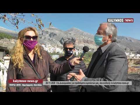 20-11-2020 Ο Δ.Διακομιχάλης για προβλήματα συμπολιτών μας, που ανέδειξε το kalymnos-news.gr