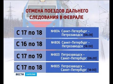 16-18.02 изменится расписание движения мурманских поездов