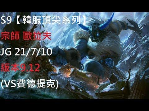 S9【韓服頂尖系列】宗師 歐拉夫Olaf JG 21/7/10 版本9.12(VS費德提克) - YouTube