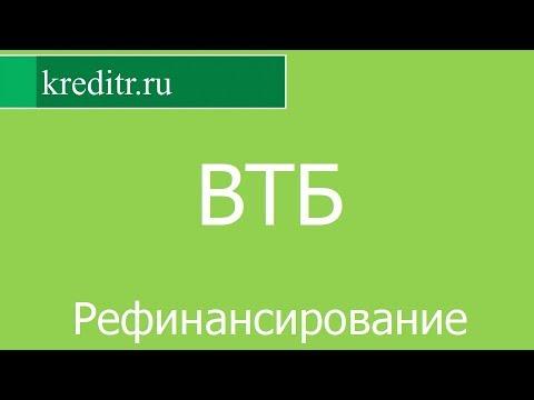ВТБ обзор Рефинансирования кредитов условия, процентная ставка, срок