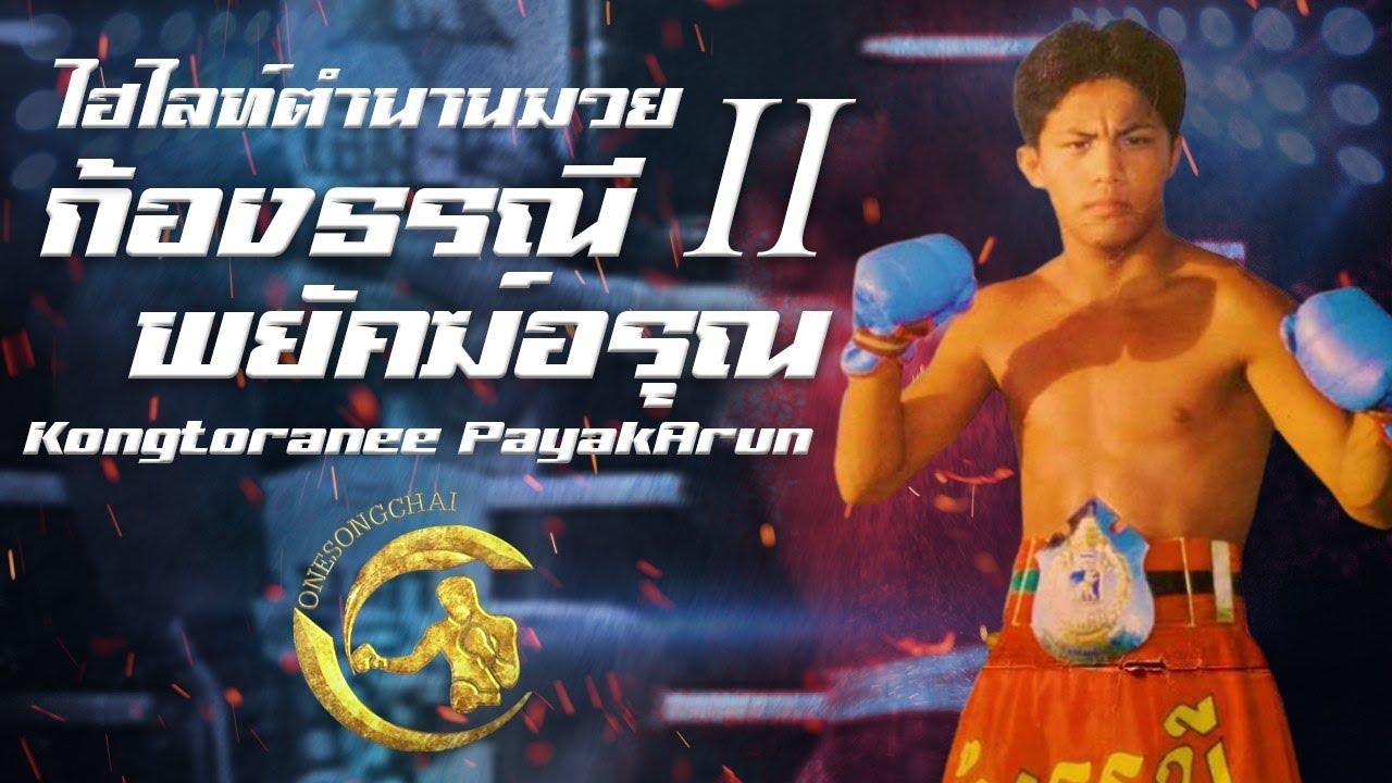 Highlight2 ก้องธรณี พยัคฆ์อรุณ | วันทรงชัย OneSongChai S1 Muay Thai