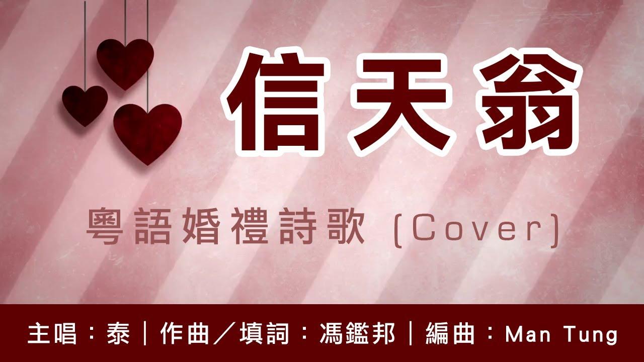 信天翁 Skywing | 粵語婚禮詩歌 - YouTube