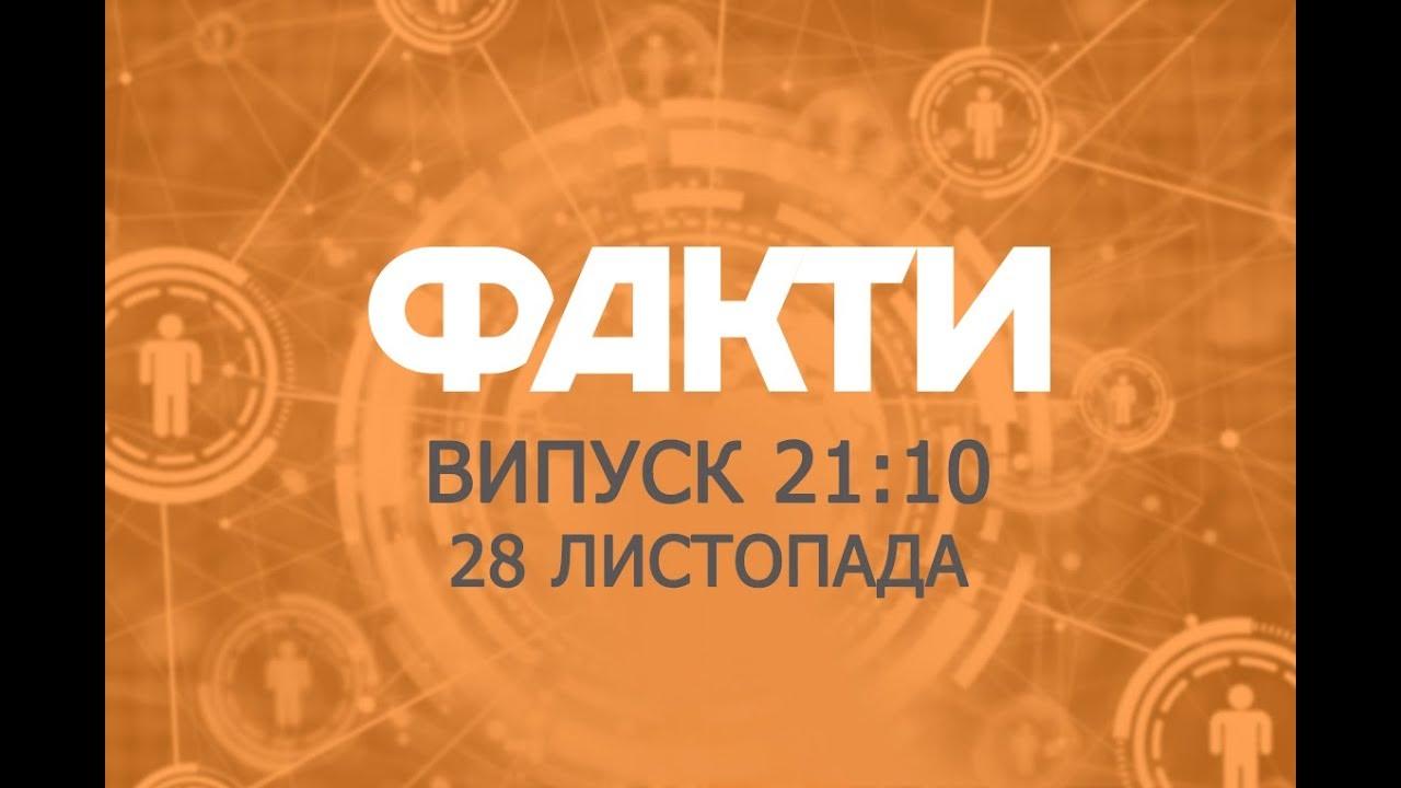 Факты ICTV - Выпуск 21:10 (28.11.2019)