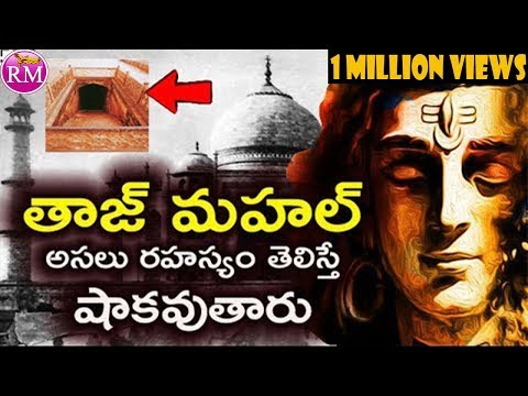 Taj Mahal Mystery Revealed in Telugu || Tejo Mahalaya || Shiva Temple || Real Mysteries