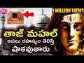 Taj Mahal Mystery Revealed in Telugu Tejo Mahalaya Shiva Temple Real Mysteries