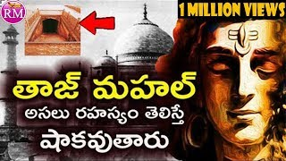 Taj Mahal History Story Facts Information in Telugu About