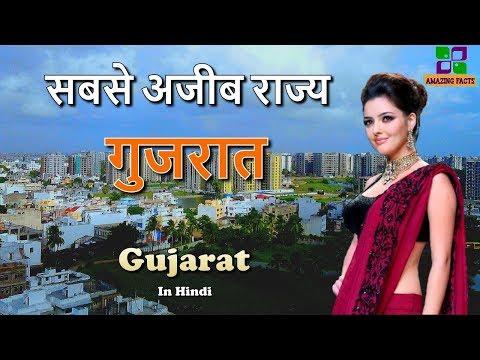 एक अजीब राज्य गुजरात // Amazing Facts about Gujarat in Hindi