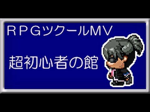 RPGツクールMV 解説 超初心者の館 01