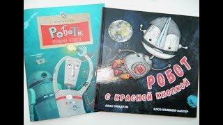 Робот с красной кнопкой / Роботы помощники человека / Обзор на две книги