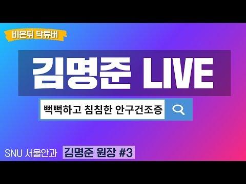 [닥튜버] '뻑뻑하고 침침한 눈 안구건조증' SNU 서울안과 김명준 원장
