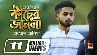 Download Video Kacher Janla | Arman Alif | Composed By Sahriar Rafat | Official Music Video 2018 |☢ EXCLUSIVE ☢ MP3 3GP MP4