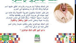 عرض تقديمي عن اليوم الوطني السعودي Mp3