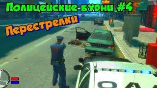 """GTA 4 LCPDFR Полицейские Будни #4 - """"Массовая перестрелка!"""""""