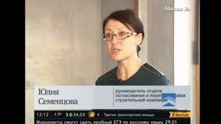 Согласование перепланировки интервью - консультация для канала Москва24(