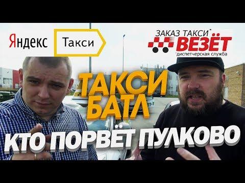 Такси Батл ЯНДЕКС - ВЕЗЕТ кто порвёт пулково? Будни Таксиста / ТИХИЙ