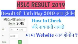 How to Check a HSLC Result 2019 || HSLC Result खौ बोरै नायनांगौ नायदो ।