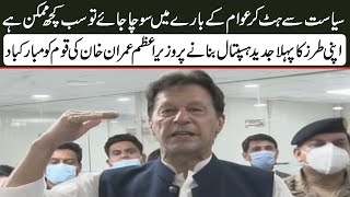 PM Imran khan speech|250-bed hospital with state-of-the-art facilities has been completed in 40 days