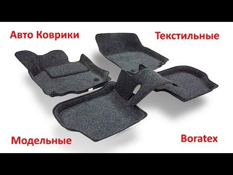 АвтоКоврики текстильные ворсовые модельные 3D Boratex в салон