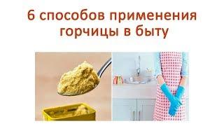 6 способов применения горчицы в быту