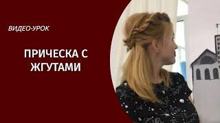 👀 Видео урок 🙋🏼♀️ Прическа с жгутами 🌪