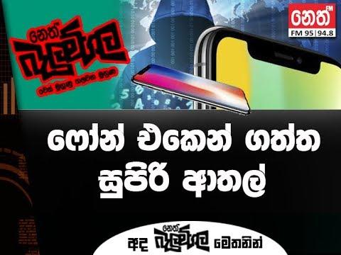 Phone kes (Balumgala 2018-06-01)
