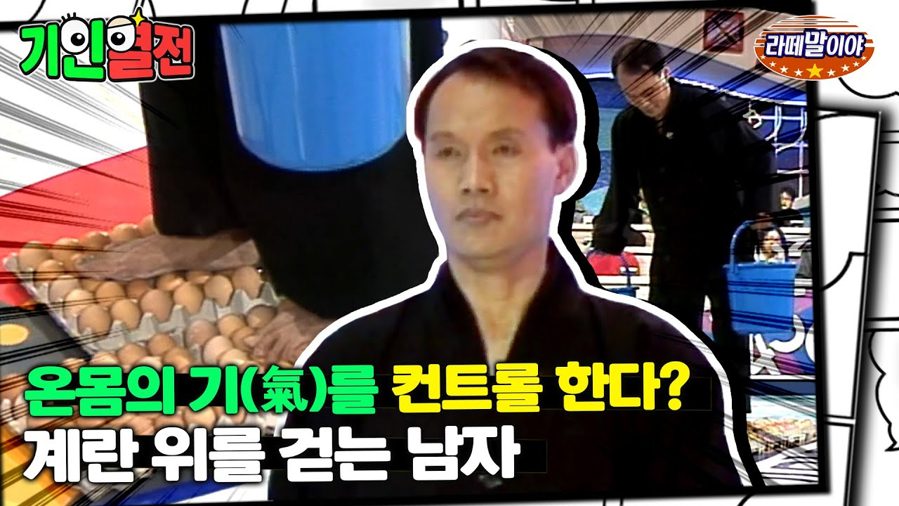 [기인열전] 계란 위를 걷는 남자?😨 온몸의 기(氣)를 컨트롤 하는 기공의 달인 #MSG (MBC970309방송)