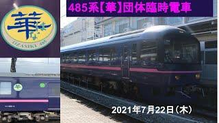 2021年7月22日(木)485系【華】団体臨時列車