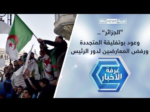 الجزائر.. وعود بوتفليقة المتجددة ورفض المعارضين لدور الرئيس  - نشر قبل 6 ساعة