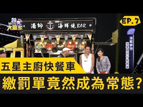 【完整版】五星主廚餐車 繳罰單竟然成為常態! (20191123)