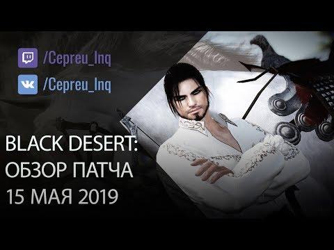 Black Desert: Патч от 15 мая (Сбруя Крогдаллора \ Браконьер \ Буст моря и лесной повозки)