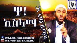 Waa! Islama ~ Ustaz Yasin Nuru - Full