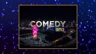 კომედი შოუ - 24 მარტი 2018