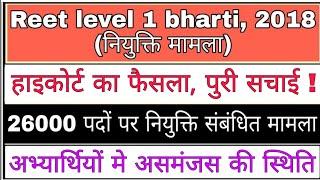 Reet level 1 latest news today _नियुक्ति संबंधित बड़ा अपडेट   reet level 1st latest news   reet