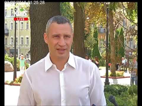 Телеканал Київ: 02.09.18 Столичні телевізійні новини. Тижневик