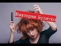 Булитко Виктория Гречанка Юля Личная жизнь Дизель Шоу mp3