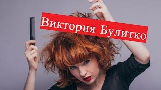 Булитко Виктория Гречанка Юля Личная жизнь Дизель Шоу