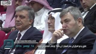 مصر العربية | علاوي يدعو العراق إلى عدم السماح لـ