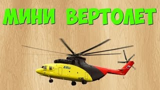 Что Будет Если Сделать Мини Вертолет | How To Make A Helicopter