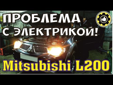 Mitsubishi L200. Не выключается ближний свет фар! (#AvtoservisNikitin)
