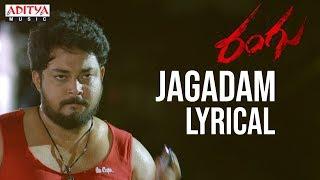 Jagadam Lyrical | Rangu Songs | Thanish , Priya Singh | Yogeshwara Sharma