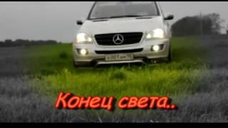 """Промо ролик к клипу """" КОНЕЦ СВЕТА """" - ХАМ Сидельников"""