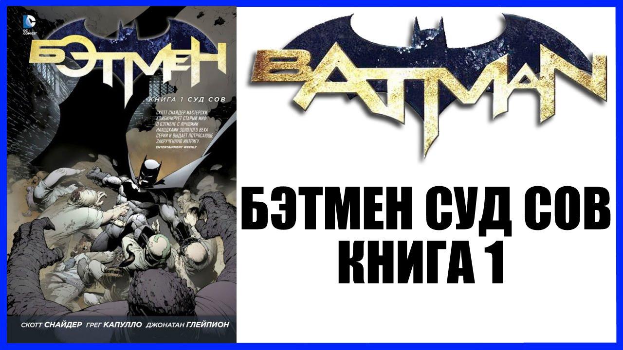 Бэтмен книга 1 суд сов. С этим товаром можете купить. Товары тех же авторов. Бэтмен. Человек из ниоткуда. 120. 00 р. В корзину · the wake. 1650. 00.