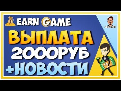 #EARNGAME - ЭКОНОМИЧЕСКАЯ ИГРА ДЛЯ ЗАРАБОТКА ДЕНЕГ! ПЛАТИТ! ВЫВОЖУ 2000 РУБ / #ArturProfit