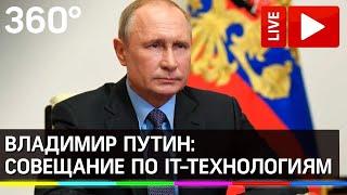 Путин на совещании по развитию информационных технологий. Прямая трансляция