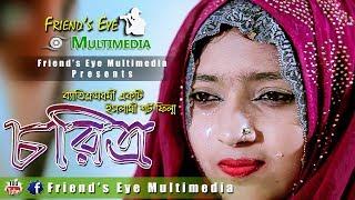 Gambar cover Choritro |  Heart Touching Bangla New Short film 2018 || By Friend's Eye Multimedia