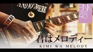 BNK48 - 「Kimi wa Melody –เธอคือ...เมโลดี้–」 ( Guitar Instrumental )