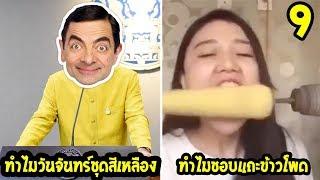 9 พฤติกรรมแปลกๆของคนไทย ที่ต่างชาติงงๆๆ