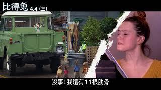 【比得兔】配音卡司超大咖!