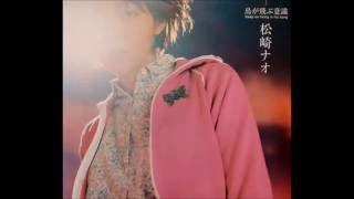 松崎ナオ - 鳥が飛ぶ意識(Keep on living in my song)