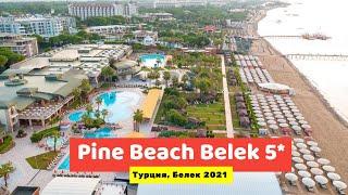 Видео обзор Pine Beach Belek 5 Турция Белек в 2021